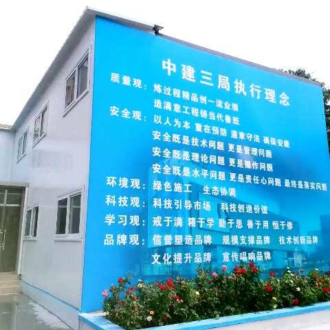 中建三局北京公司绿隔产业项目部