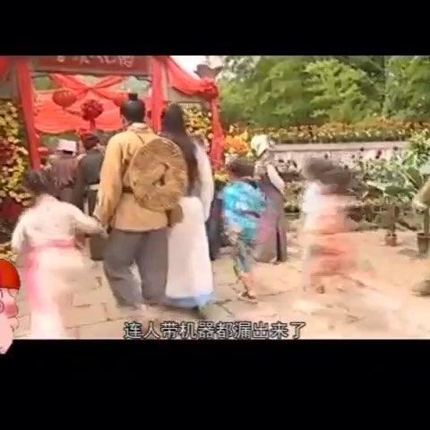 #60秒美拍#【经典剧穿帮】之《连城诀》喜欢菊花的摄像师。。