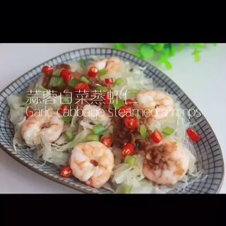蒜蓉白菜蒸虾仁