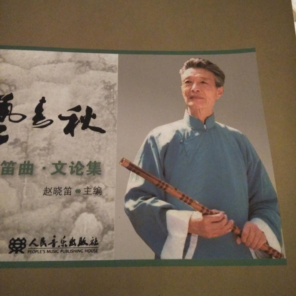 笛子中国风 美丽的神话