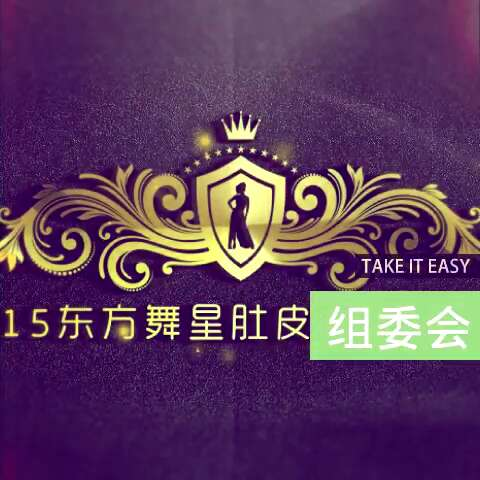 东方舞星文化艺术节2