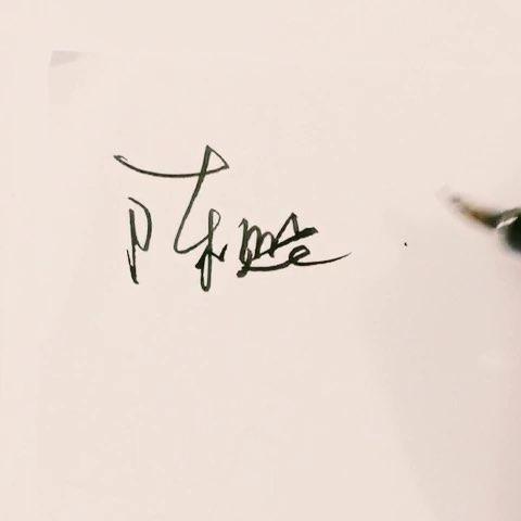 不吃鱼签名设计#陈贝贝