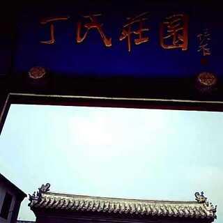 #清明节##清明小长假#😝
