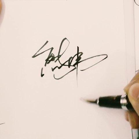 不吃鱼签名设计#熊伟
