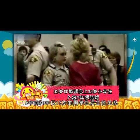 #囧闻一箩筐#【35岁女教师恋上13岁小学生 入狱7年后结婚
