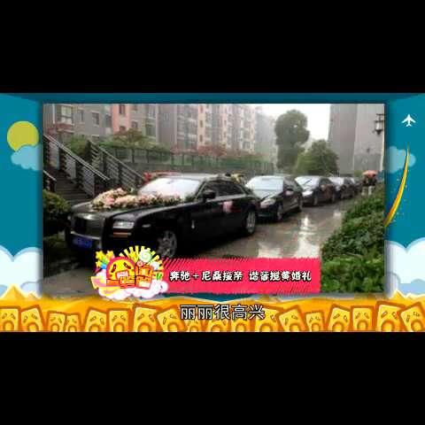 """#囧闻一箩筐#【奔驰+尼桑接亲 谐音搅黄婚礼】王小贱:""""临结"""