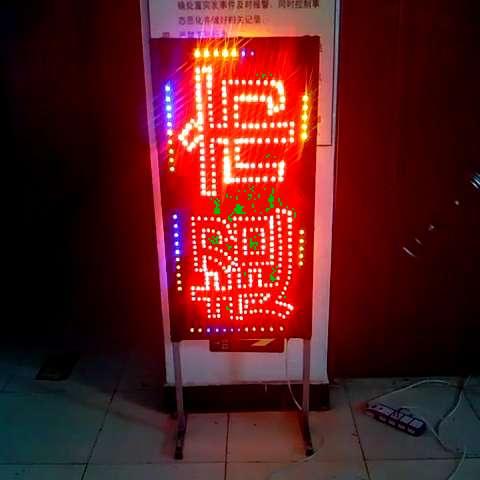 """""""商店""""电子灯箱,1000*70,五珠三色循环跑灯,双笔单面"""