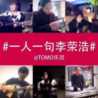 #一人一句李荣浩##音乐#最近小伙伴们都好喜欢#李荣浩#的歌,跃跃欲试呢😄@雨航_TOMO @王园_TOMO乐团 @Alisa_Tomo #唱歌#@音乐频道官方账号