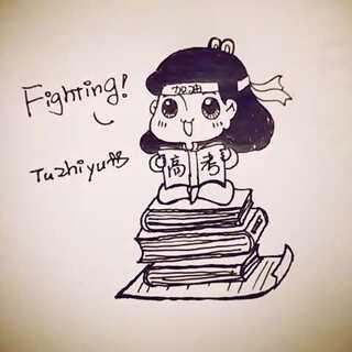 高考加油,Fighting!