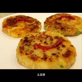 #美食##我要上热门##微笑#私房菜之土豆饼篇💋外酥里嫩❤超级好吃💋喜欢❤(上一个视频字的颜色看不清😂重新传这个)