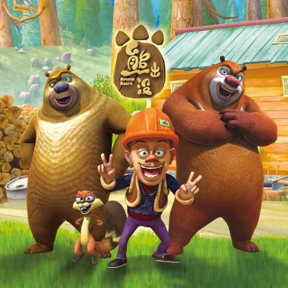 媚儿修仙之膘美男-熊出没之雪岭熊风live show 熊出没之过年 熊出没之回家过年 广西熊出