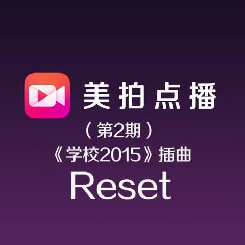 reset-钢琴版.本期的