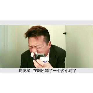 便秘秘方#搞笑段子##求上热门#...