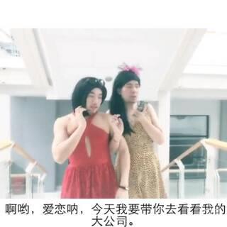 #k姐日记##搞笑#参观撸c姐的公...