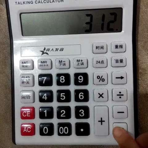 刚好遇见你计算器谱子-计算器