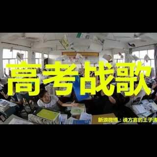 高考战歌<span class=