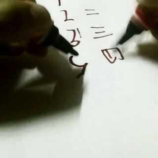 #左手圆右手方##左手2右手二##左手画圆右手画方#