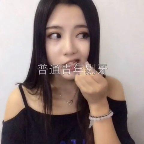 """#搞笑#普通青年/文艺青年/二逼青年剔牙【微博:李文"""""""