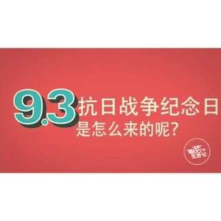 祝福中国,勿忘历史