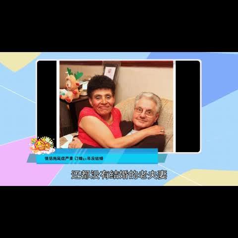 #囧闻一箩筐#【情侣订婚41年没结婚】竟然非法同居40多年!