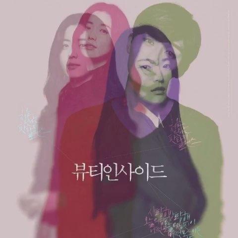 韩国电影《beauty inside内在美》:一部脑洞略大颜