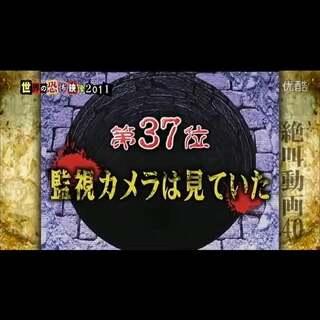 世界の恐怖映像 1#一起来讲鬼故事#😰😰😰