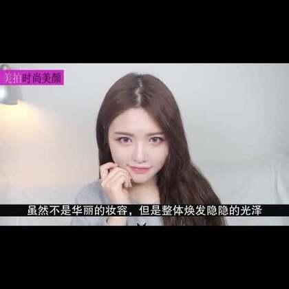#美妆时尚##化妆#最新韩妆Look,自然白搭日常妆!😍😍💘