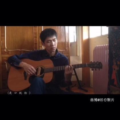 弹唱 老狼 《虎口脱险》 #音乐##吉他##唱歌#