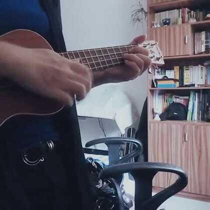 尤克里里 弹唱 情非得已 来自巴西的声音视频