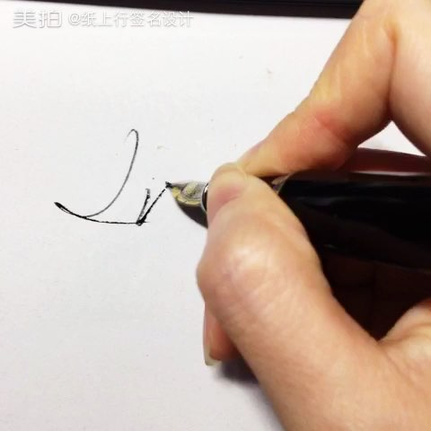 纸上行艺术签名设计#.加微信支付设计哦