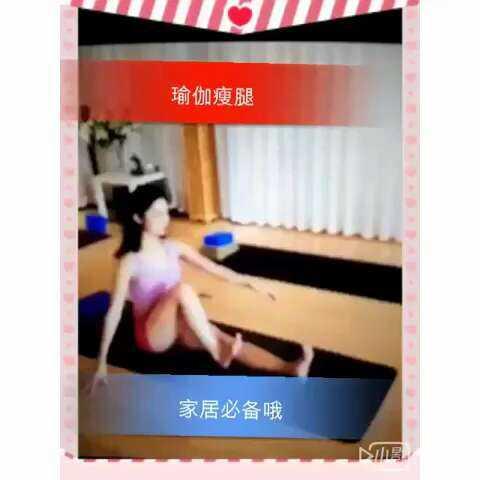 #在家也v瘦腿#瘦腿跟着,家居瘦身!想瘦的瑜伽高粱米必备图片