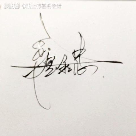 纸上行艺术签名设计#加微信支付设计哦