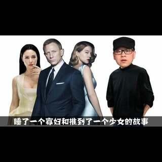 吐槽007幽灵党