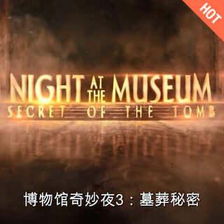 #博物馆奇妙夜3#