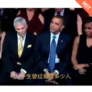 奥巴马都听醉了~<span class=