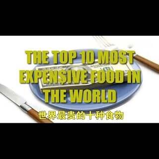 世界最贵的十种食物