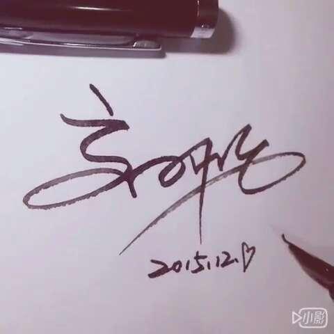 反手吃东西大赛##花样签名设计##欧阳金湖签名设计##手写文字##花式