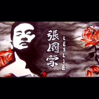 #张国荣#哥哥的沙画完整版