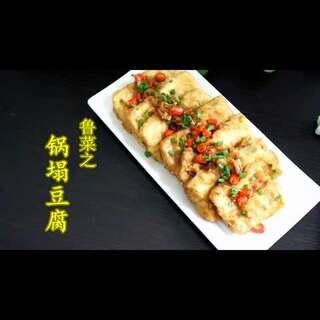 #美食##中国八大菜系#鲁菜之锅塌豆腐~已经上了两盘荤菜了,这次给大家上盘素的~😂材料简单,做法也不难,味道也非常的赞,学起来吧~关注#台湾大同电锅厨房#还有更多美食。视频同款大同电锅06HT链接:https://izhongchou.taobao.com/dreamdetail.htm?spm=0.0.0.0.ZwFXpS&id=10049919&