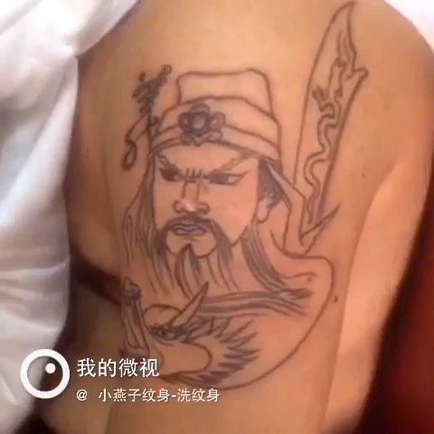 小燕子纹身-洗纹身#大臂关公割线.电话/微信:15820099856