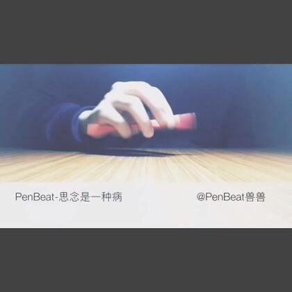 单手 penbeat谱子