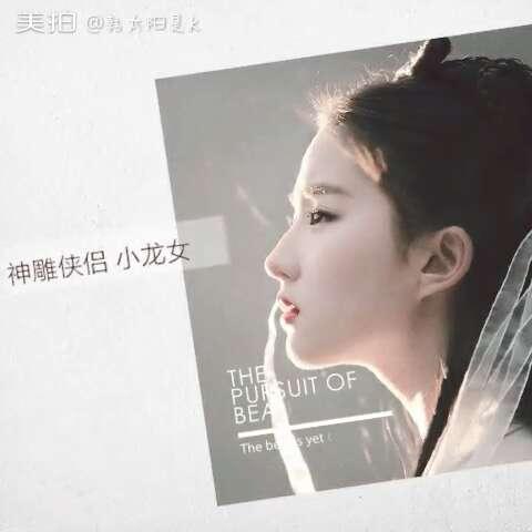 露水红颜##神雕侠侣小龙女##刘亦菲