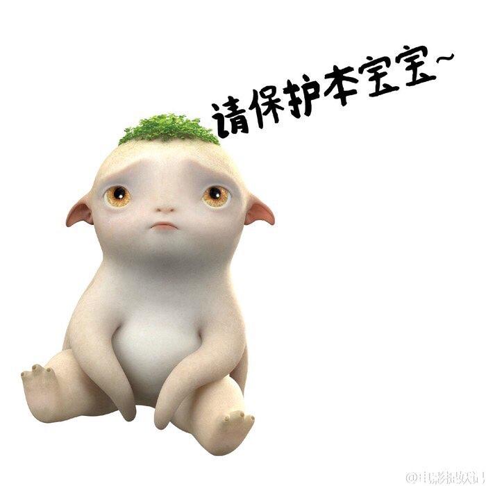 表情宝宝不开心 宝宝好害怕表情包 熊孩子开心表情包 小宝宝可爱表情