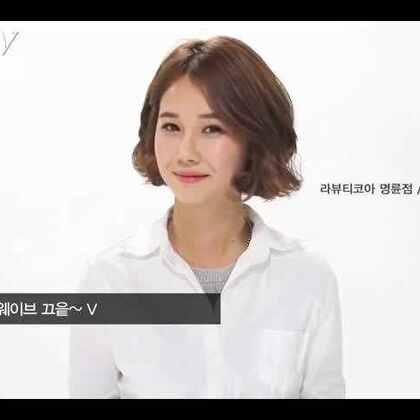 谁说短发很单调?超详细的俏丽短卷发教程,让你的短发换个风格吧😘😘☺☺☺#发型##发型教程##短发##日韩##卷发#