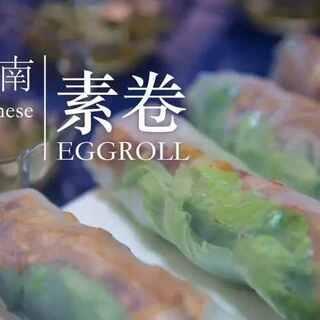 越南素卷,是越南菜最为特色之一。那清爽不油腻的口感,总是会让我在吃撑了的日子里最牵挂的菜色⋯⋯想减脂又不想委屈自己这颗吃货的心就学起来吧,做法简单,吃起来轻松零负担的美食!别只转发不点赞呦😂#美食##低卡路里美食#