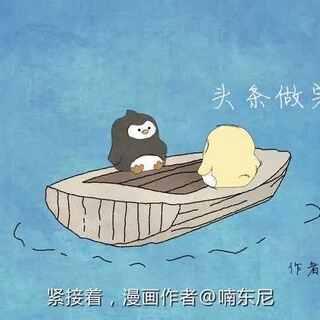 【友谊的小船到底是什么梗?】 碟子们, #友谊的小船造句大赛#正式开始,你们曾经因为哪些理由弄翻过友谊的小船呢? 微博讨论直通车👉 http://t.cn/RqJnC1f 👈。#飞碟头条#