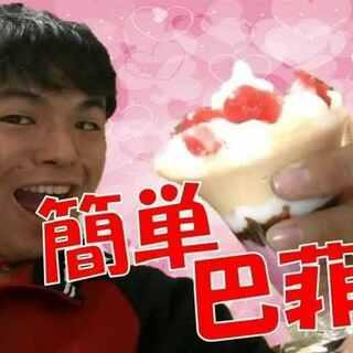 #清纯公介# 日本厨师公介の超级简单草莓巴菲教程视频【日本食玩嘉娜宝布丁芭菲】 微信:kohmydor 微博:kosuke公介 #逗比##搞笑##直播玩玩具# @美拍小助手