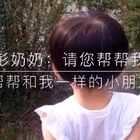 """#三岁孩子给彭奶奶的求救信##陕西省明珠教育集团##西安曲江六号幼儿园#🍉🍉 相信世界还有爱 相信罪恶淹没不了真相 请大家转发这条视频 让""""彭奶奶""""看到 让大家对幼儿🍉警惕起来 以免更多孩子受到伤害"""