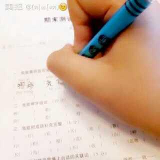 #直播写作业#