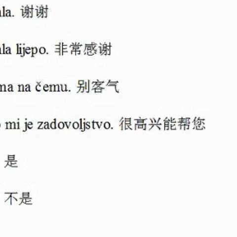 【小语种口语网官网tukk美拍】学波斯尼亚语-学波黑语 tukkk.co...